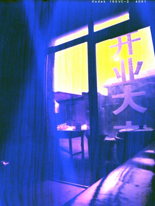 Art and Documentary Photography - Loading Beijing Feijiacun Breakfast joint 2009.jpg