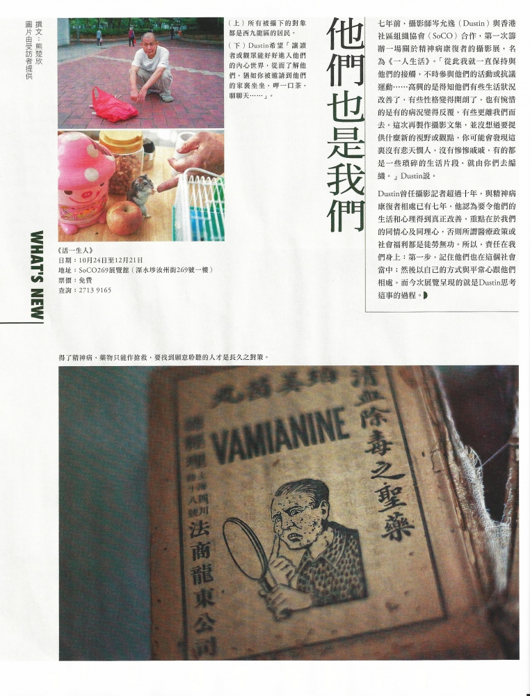 Art and Documentary Photography - Loading 20141018_Mingpao_Weekly.jpg