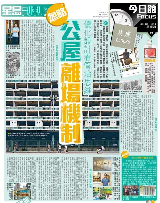 Sing Tao Daily    星島日報    6 Nov, 2014