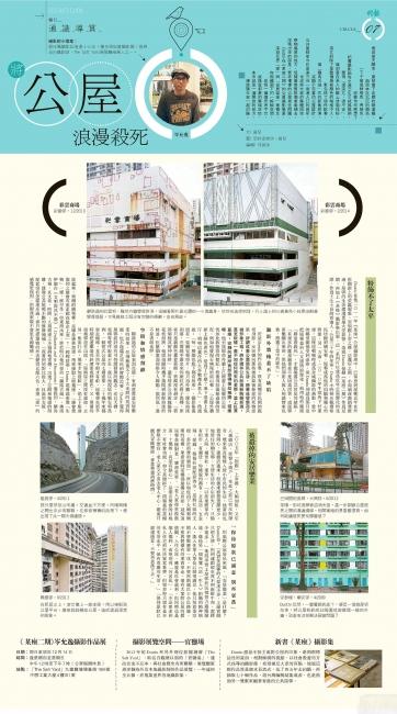 明報 Ming Pao (星期日生活)    9 Nov, 2014