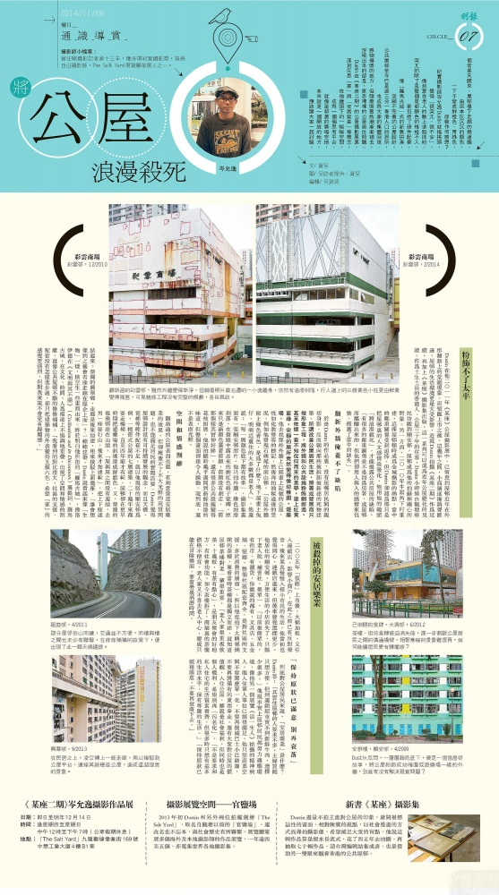 Art and Documentary Photography - Loading 20141109_Ming_Pao_A.jpeg