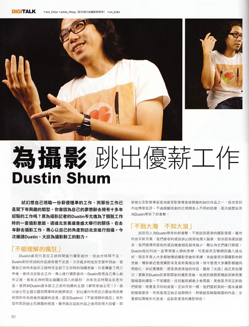 DiGi Magazine (1/2)    數碼雙周     7 Aug 2009