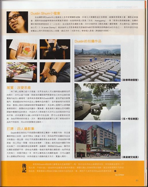 DiGi Magazine (2/2)    數碼雙周     7 Aug 2009