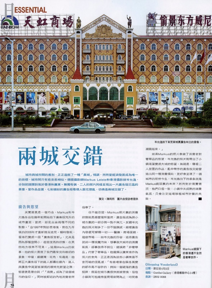 Art and Documentary Photography - Loading Ming_Pao_Weekly_24Mar2012.jpg