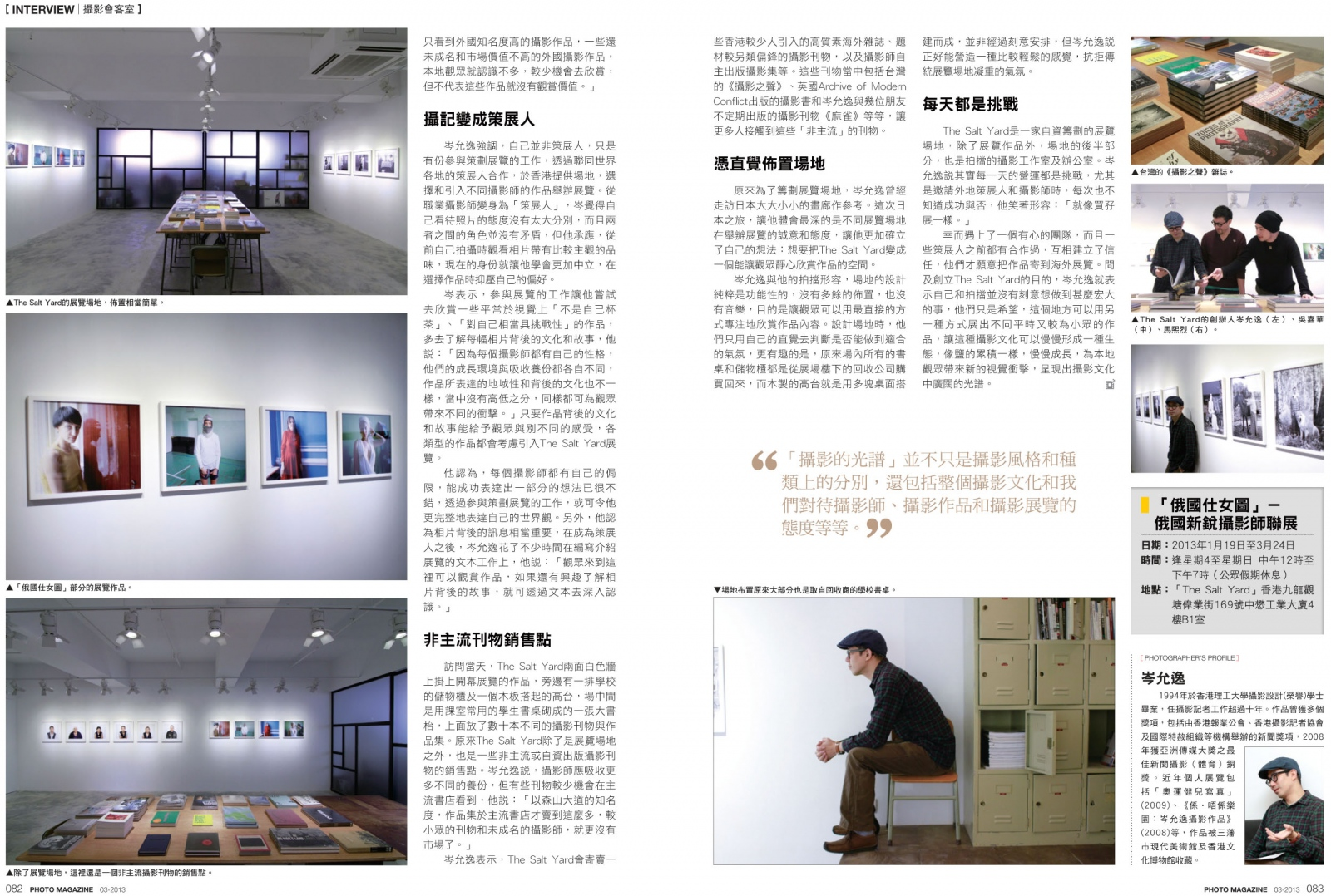 Art and Documentary Photography - Loading Photo Magazine_Mar_2013-2.jpg