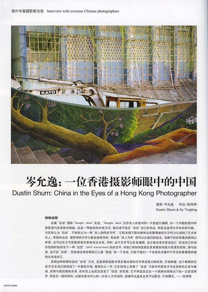 Art and Documentary Photography - Loading photo_china_0820101.jpg