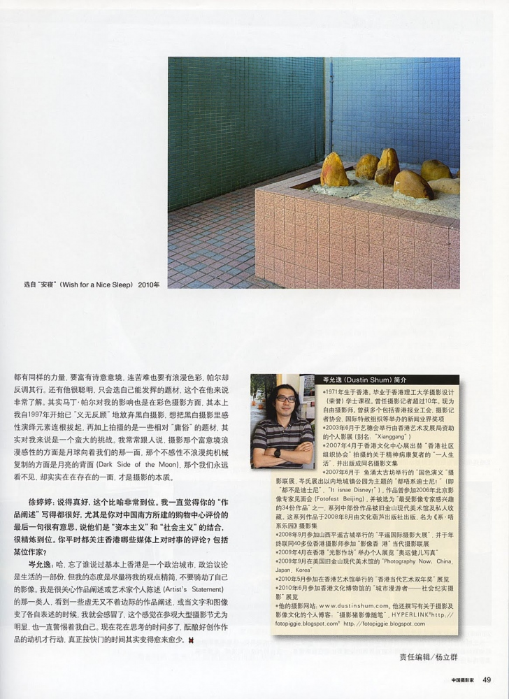 Art and Documentary Photography - Loading photo_china_0820107.jpg