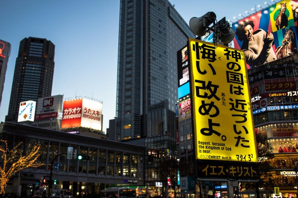 Shibuya Gospel