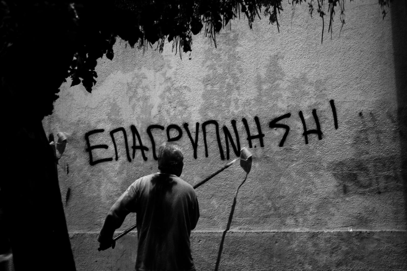 Art and Documentary Photography - Loading katsis_traces_19.jpg
