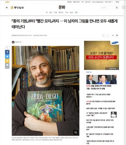 S MAGAZINE  (Sunday Times) Seul Korea - Web story Fabian Negrin