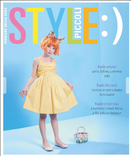STYLE PICCOLI MAGAZINE Russian Edition (Children's Fashion) Italy 2014