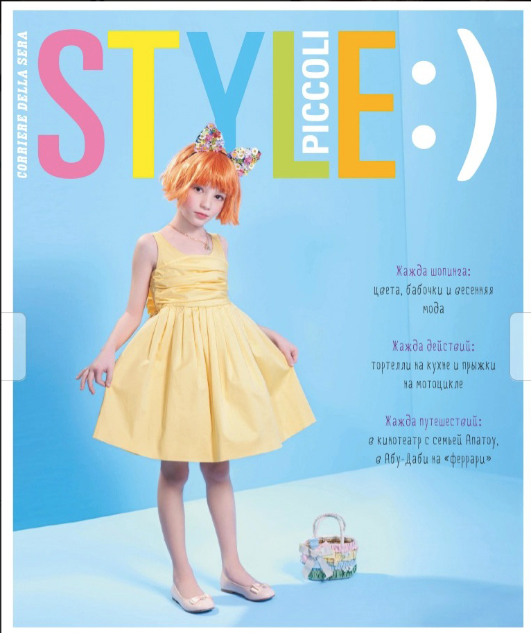 STYLE PICCOLI MAGAZINE Russian Edition (Children's Fashion) Italy 2014