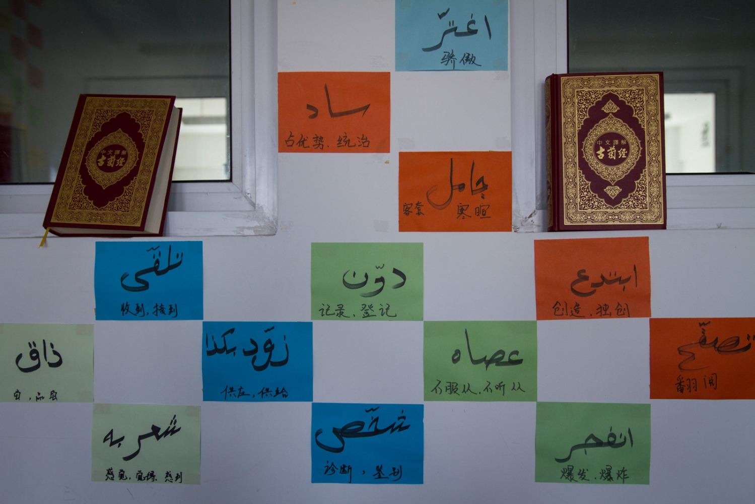 Two copies of Quran are put by the window in a classroom where students paste Arabic vocabulary cards all over the wall, at Ningxia International Language College in Yongning County, Ningxia Province, China, March 25, 2016.