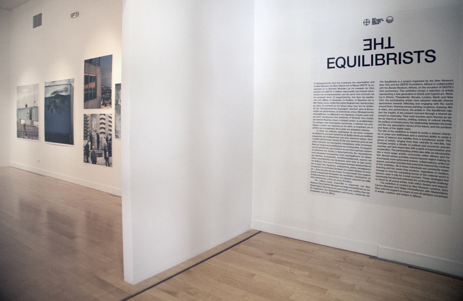 Parallel Crisis, Group exhibition The Equilibrists Benaki Museum Deste Foundation, New Museum - New York