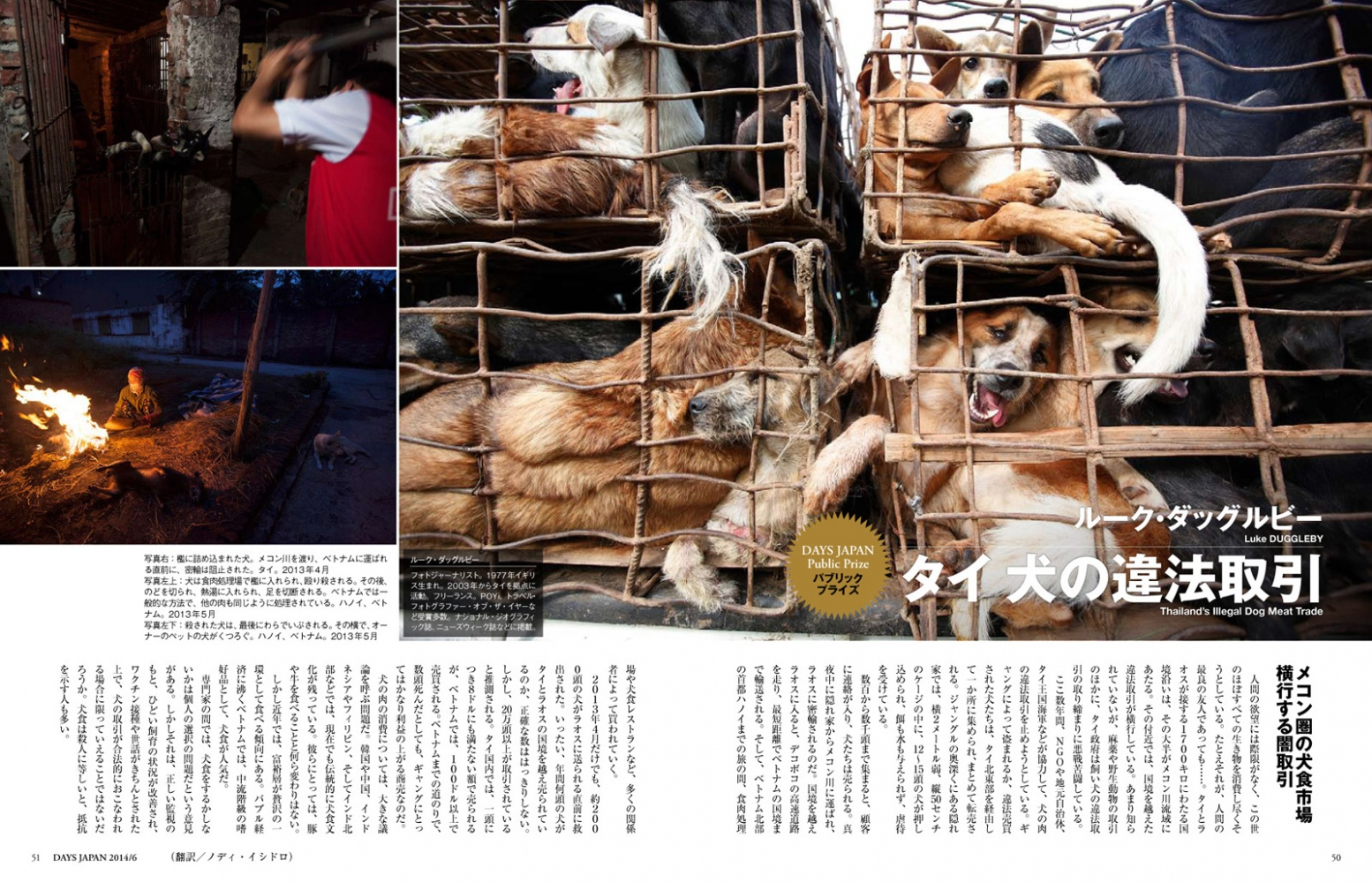 Client: DAYS Japan Magazine