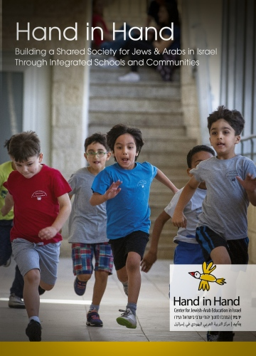 Hand in Hand Foundation-fundraising flyer.    Israel