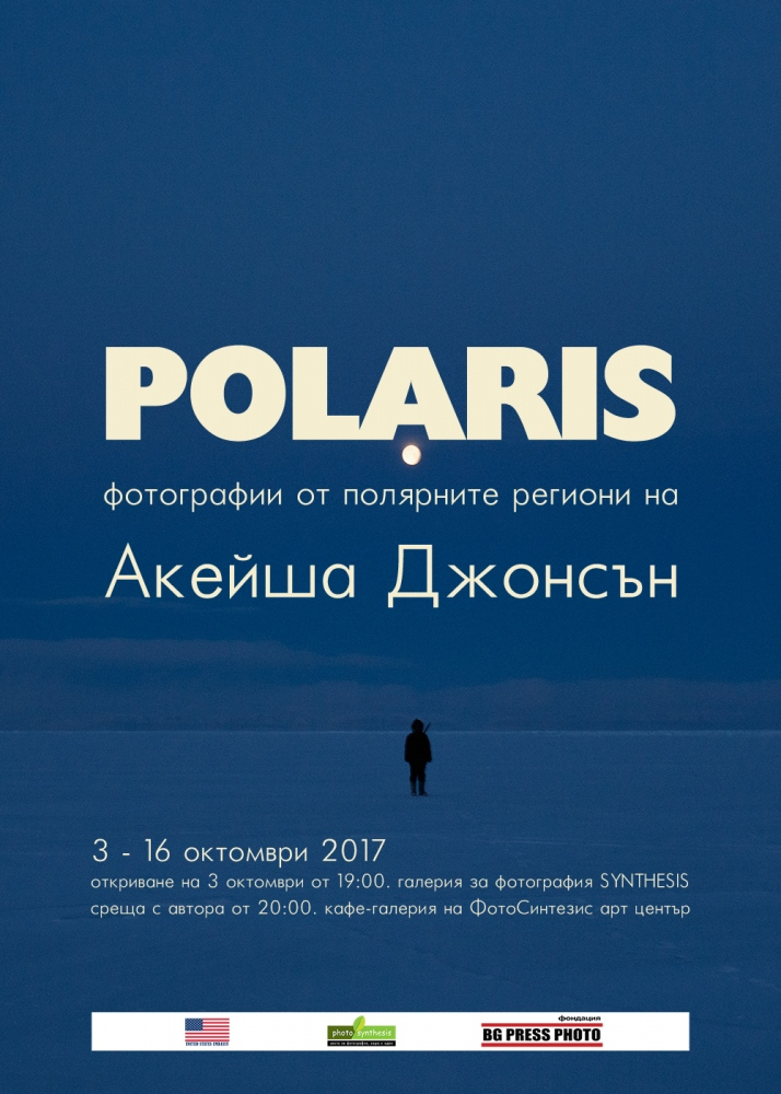 Art and Documentary Photography - Loading polaris_poster_jpeg_preview.jpg
