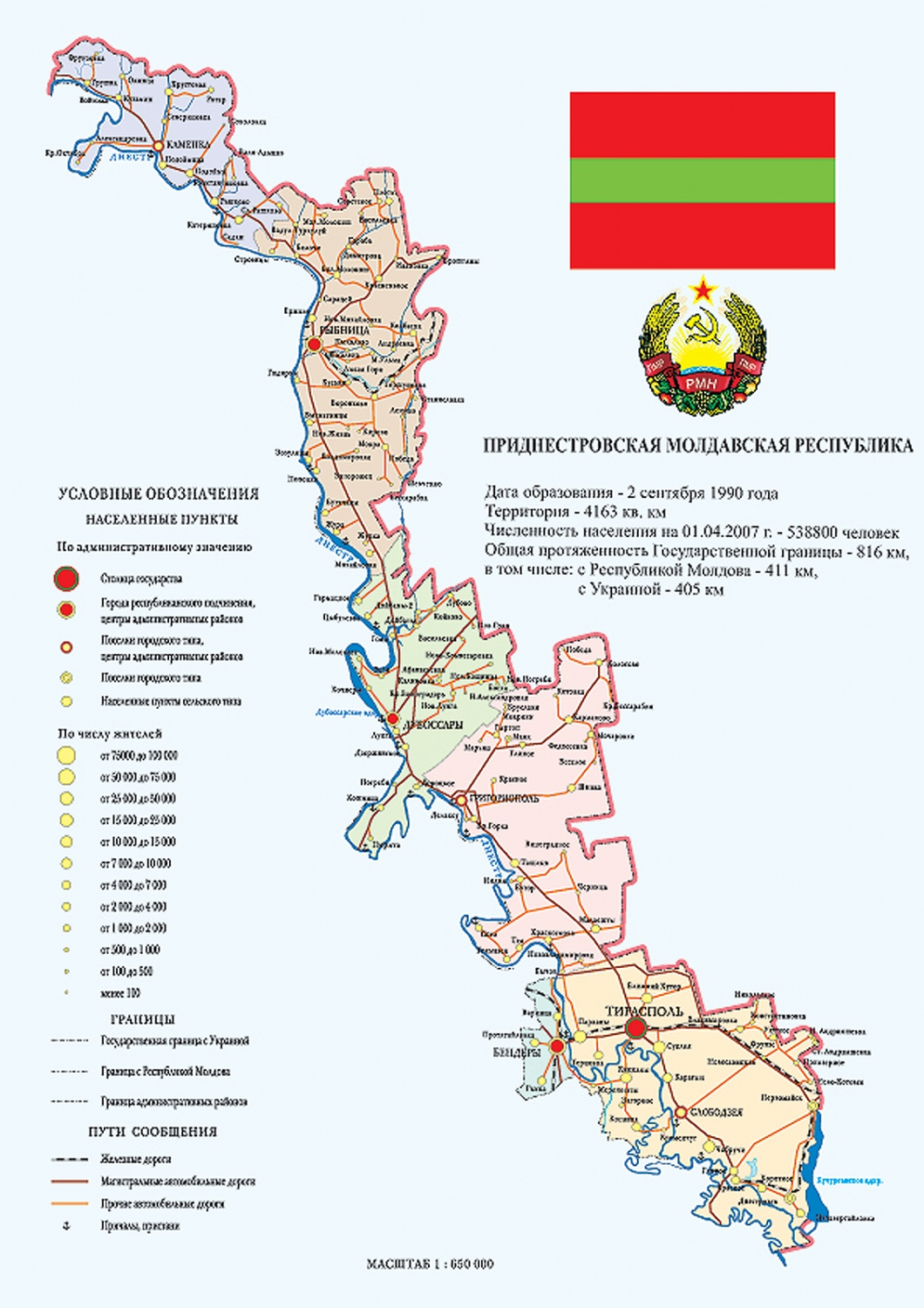 The map of Transnistria is published by the local government; it is not available for sale anywhere else and it can be purchased only in the territory of the republic.