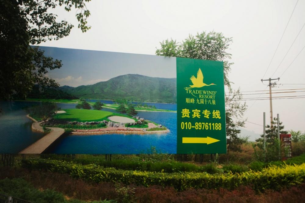 Publicidad de resorts a las afueras de Beijing, camino hacia la Gran Muralla china/ Advertisement of Resorts outside of Beijing City on the way to the Great Wall. Beijing / Pekín
