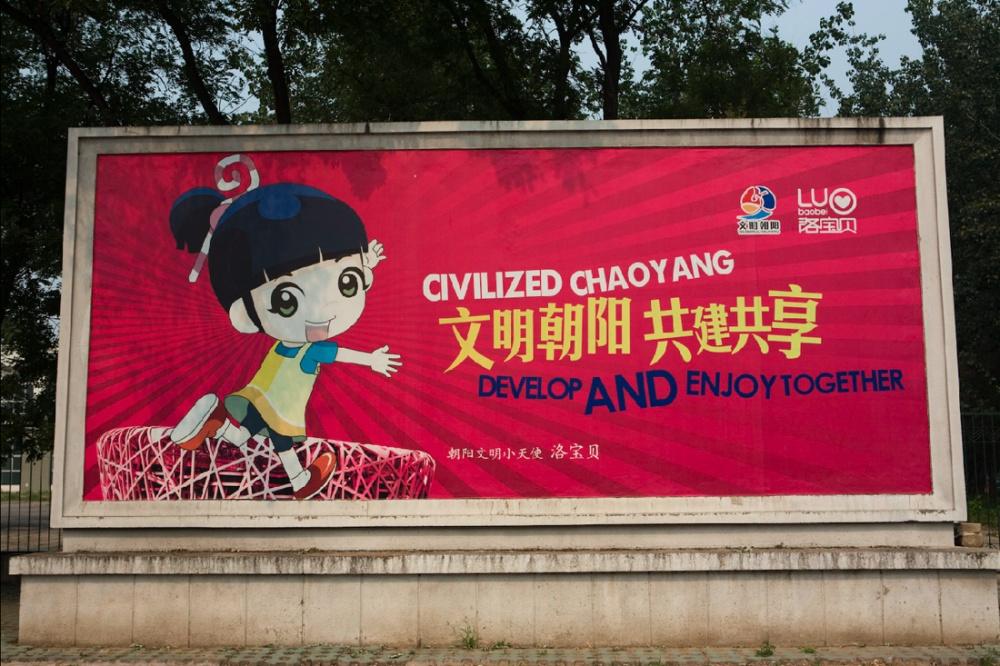 Anuncio celebrando el desarrollo de la ciudad de Chaoyang, como símbolo de una ciudad 'civilizada'/ Announcement celebrating the city of Chaoyang as a symbol of a 'civilized' city. Beijing / Pekín