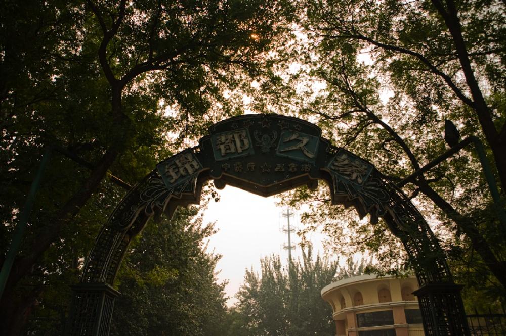 Letrero de neón a la entrada de club social y restaurante de clase acomodada / Night neon light entrance to high class Social Club and restaurant. Bejing / Pekín