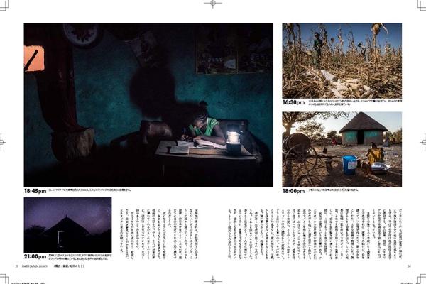Days Japan (Japan)