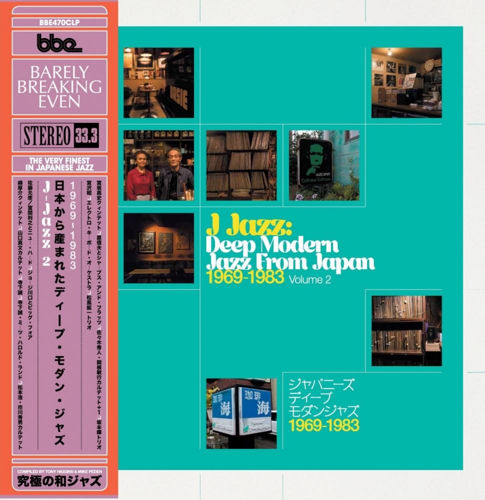 Photography image - Loading J-Jazz-2-with-obi-38k3jo7fu0p9mz59geawao.jpg