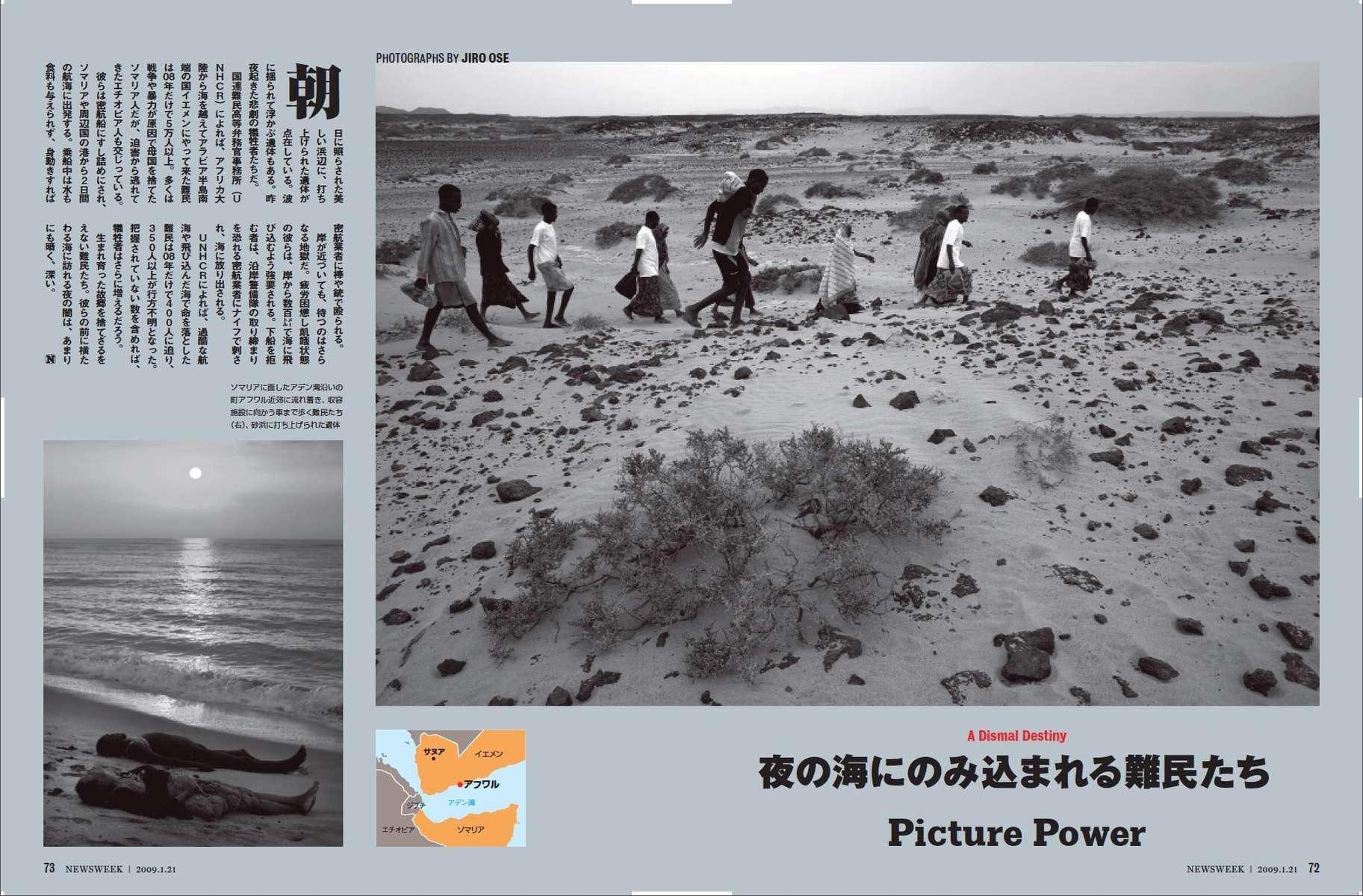 Newsweek Japan, Somali Refugees in Yemen