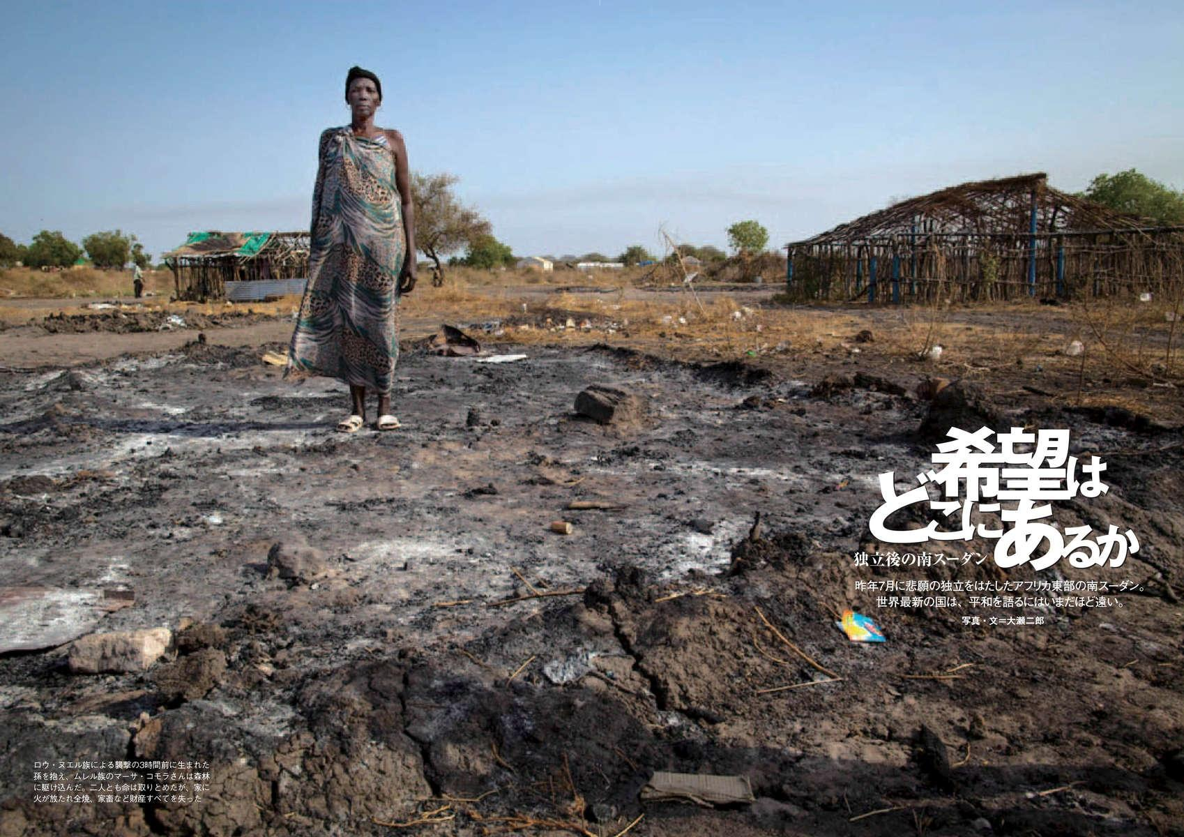 Weekly Asahi, Violence in South Sudan