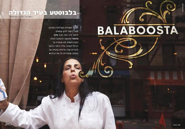 Chef Einat Admony, Al Hashulchan Magazine.
