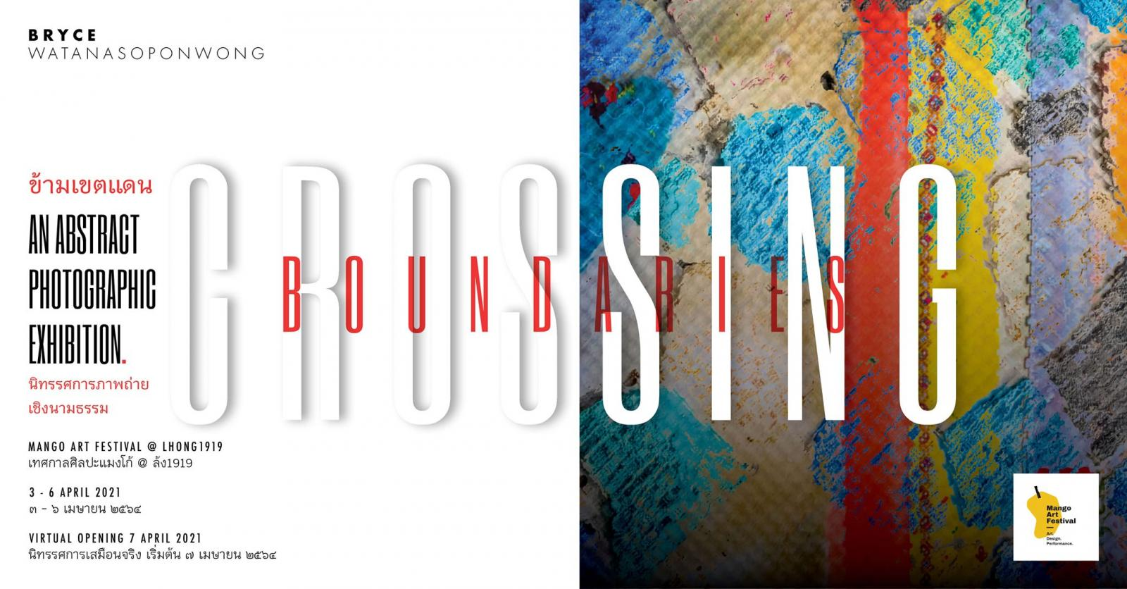 Photography image - Loading CrossingBoundaries_MangoArtFBEvent.jpeg