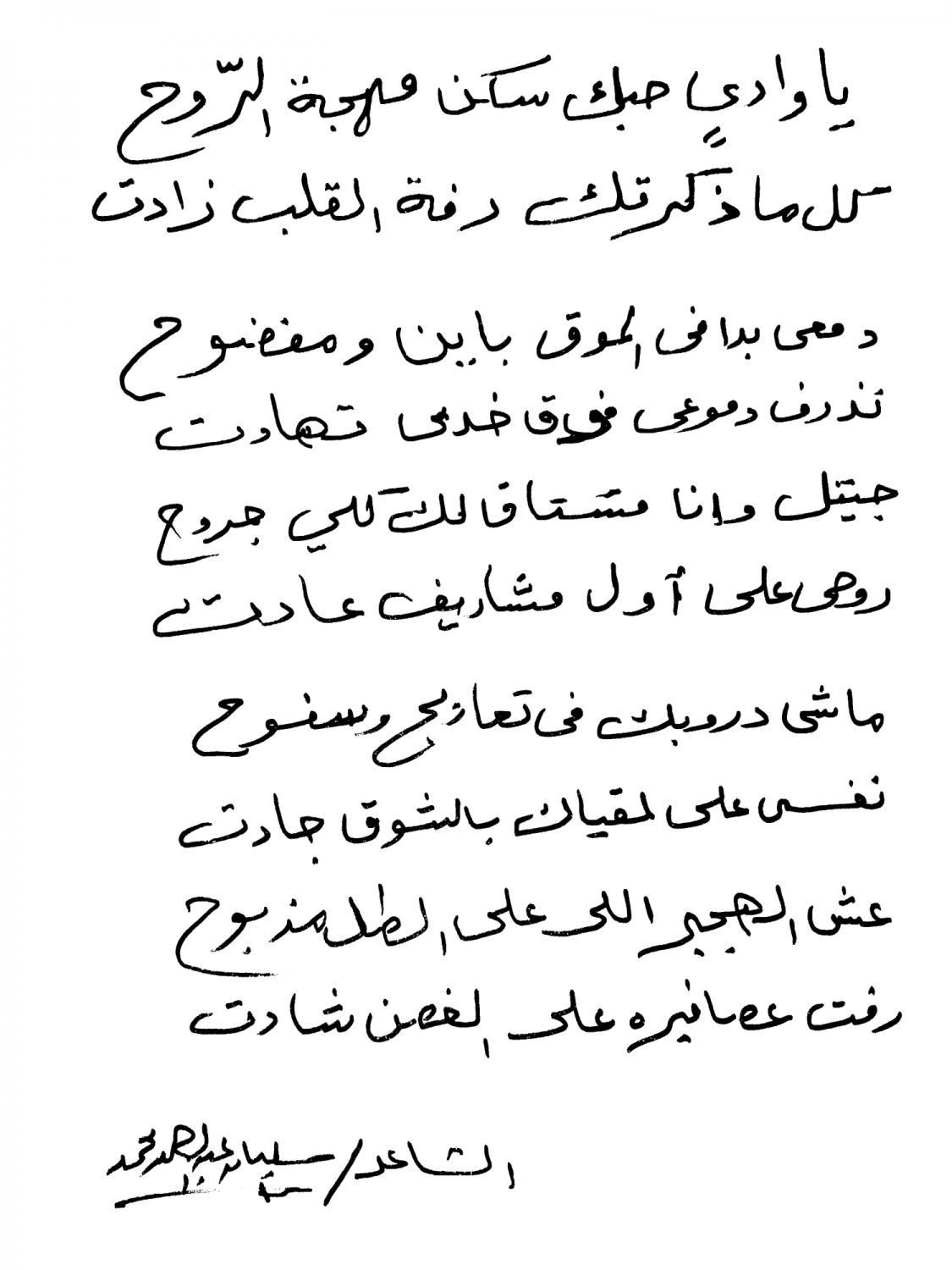 Oh valley, your love is a home for the soul's joy Whenever I see you my heart grows I come to you in longing full of pains My soul returns to me as I approach your grounds By Seliman Abdel Rahman
