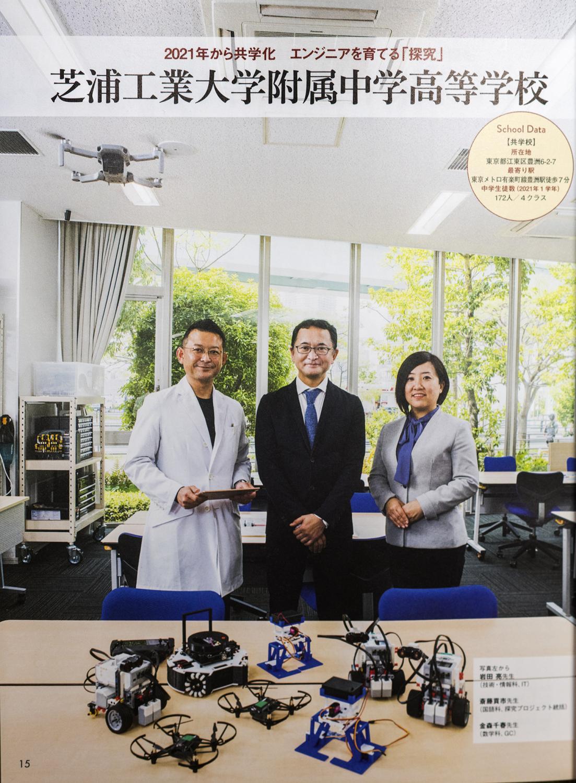 AERA An Annual Junior and Senior High School Guide 2022, Shibaura Institute of Technology Junior and Senior High School